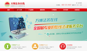 万博法务网站建设项目